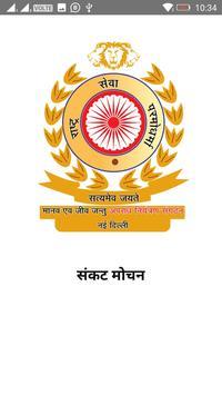 Sankat Mochan - Emergency Services poster