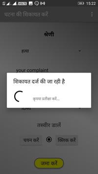 Sankat Mochan - Emergency Services screenshot 13