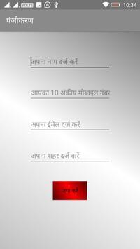 Sankat Mochan - Emergency Services screenshot 1