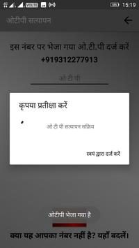 Sankat Mochan - Emergency Services screenshot 2