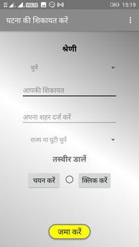 Sankat Mochan - Emergency Services screenshot 4