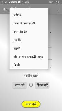 Sankat Mochan - Emergency Services screenshot 5
