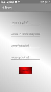 Sankat Mochan - Emergency Services screenshot 8