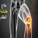 علاج سحري لهشاشة العظام طبيعيا APK