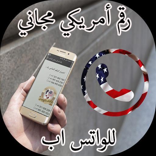 رقم أمريكي مجاني للواتس اب poster