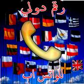 رقم دولي للواتس اب icon