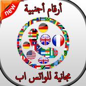 أرقام أجنبية مجانية للواتس اب icon