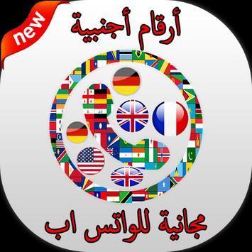 أرقام أجنبية مجانية للواتس اب poster
