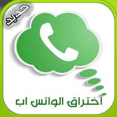 التجسس على الواتس اب Simulator icon