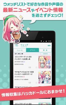 ハッカドール :君にシンクロするニュースアプリ apk screenshot