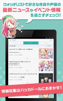 ハッカドール screenshot 13