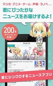 ハッカドール screenshot 5