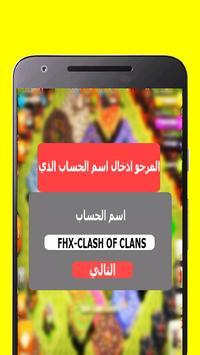 تهكير كلاش اوف كلانس ☠ Prank poster