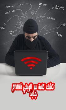 كشف كلمة السر Prank - wifi poster