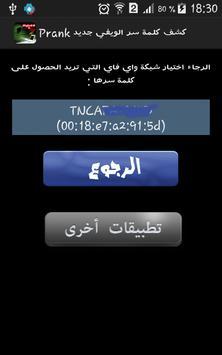 كشف كلمة السر Prank - wifi apk screenshot
