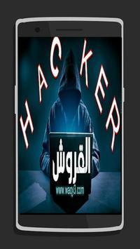 Hacker Pro poster