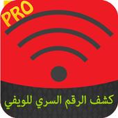 برنامج اختراق كود الويفي Prank icon