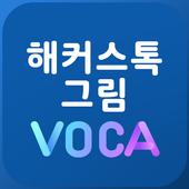 해커스톡 그림VOCA icon