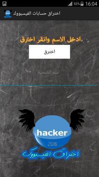 اختراق الفيس بووك 100% Prank poster