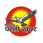 Pehli Khabar | Media- Entertrainment icon