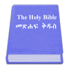 Amharic Holy Bible 圖標