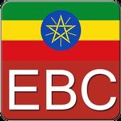 ETV / EBC - Ethiopian TV Live icon