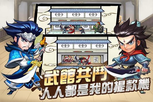 熱血群俠傳-絕殺封測版 apk screenshot