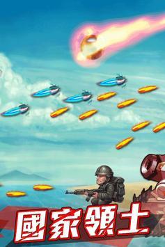 搶救越南大作戰 screenshot 1