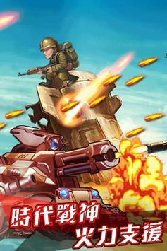 搶救越南大作戰 screenshot 2