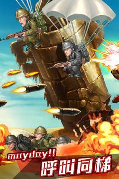 搶救越南大作戰 screenshot 3
