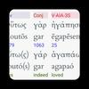 Hebrew/Greek Interlinear Bible 아이콘