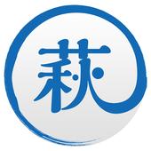 萩たびガイド icon