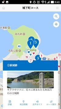 萩たびガイド apk screenshot