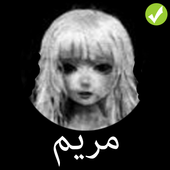 لعبة مريم icon
