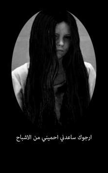 لعبة مريم poster