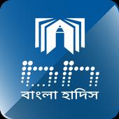 বাংলা হাদিস (Bangla Hadith) icon