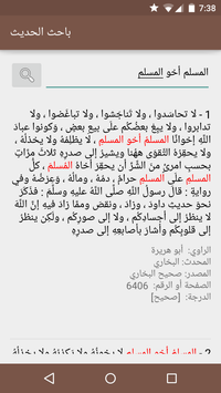 باحث الحديث screenshot 2