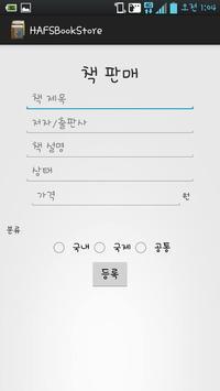 HAFSBookStore screenshot 3