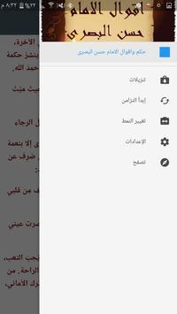 حكم من اقوال الامام حسن البصرى poster
