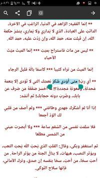 حكم من اقوال الامام حسن البصرى apk screenshot