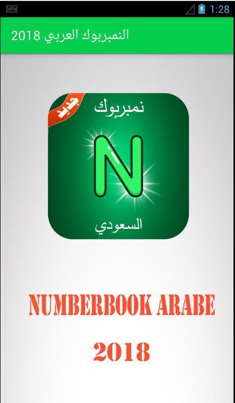 نمبربوك السعودي دليل هوية المتصل حقيقي For Android Apk Download