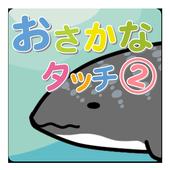 おさかなタッチ2 [ 1~3歳育児アプリ ] icon