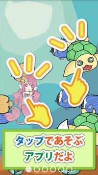 おさかなタッチ2 [ 1~3歳育児アプリ ] poster