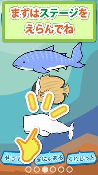 おさかなタッチ2 [ 1~3歳育児アプリ ] apk screenshot