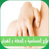 علاج حساسية جلدية و الحكة الجسم icône