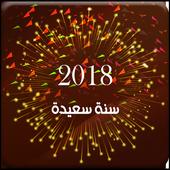 اجمل رسائل راس السنة الميلادية الجديدة 2018 icon