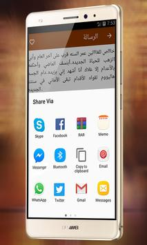 اجمل رسائل راس السنة الميلادية الجديدة 2018 apk screenshot