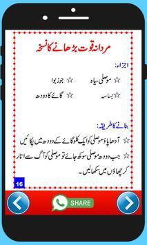Mardana Kamzori ka ilaj   Mardana Taqat barhana screenshot 1