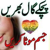Mota Hone ka Tarika in Urdu Weight Gain Tips icon