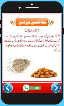 Mota Hone ka Tarika in Urdu Weight Gain Tips screenshot 6